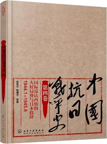 中国抗日战争史·第四卷,国际反法西斯的大好局势与日本投降(1944年1月—1945年8月)