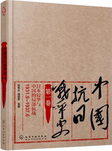 中国抗日战争史·第一卷,日本侵华与中国的局部抗战(1931年9月—1937年6月)