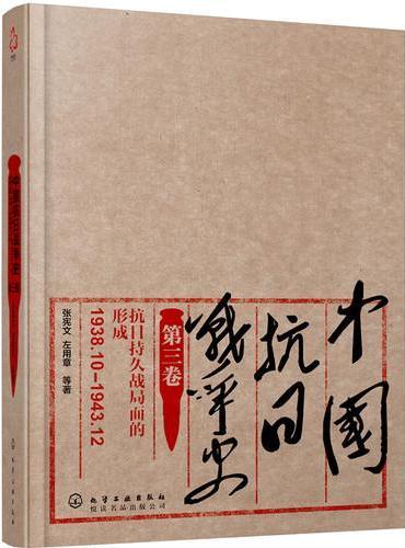 中国抗日战争史·第三卷,抗日持久战局面的形成(1938年10月—1943年12月)