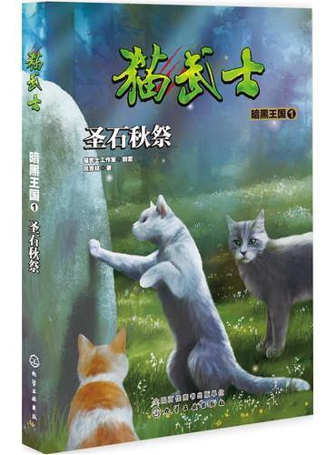 猫武士·暗黑王国1·圣石秋祭