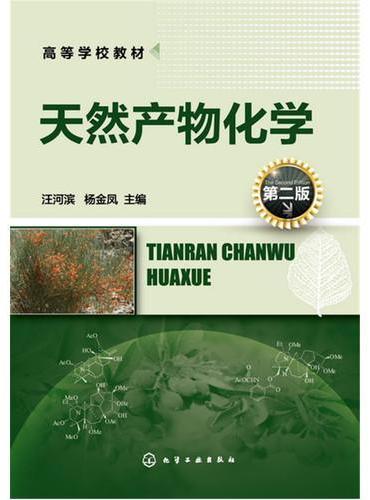 天然产物化学(汪河滨)(第二版)