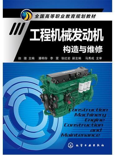 工程机械发动机构造与维修(赵捷)