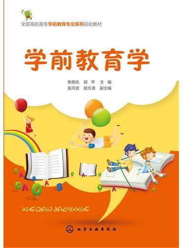学前教育学(焦艳凤)