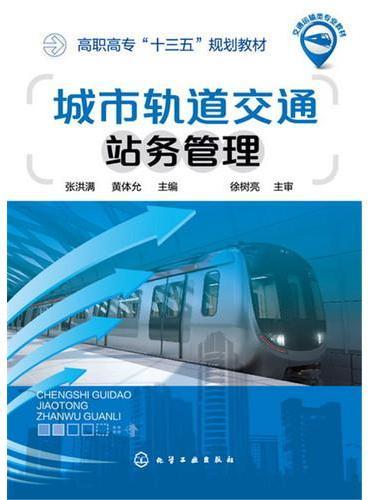 城市轨道交通站务管理(张洪满)