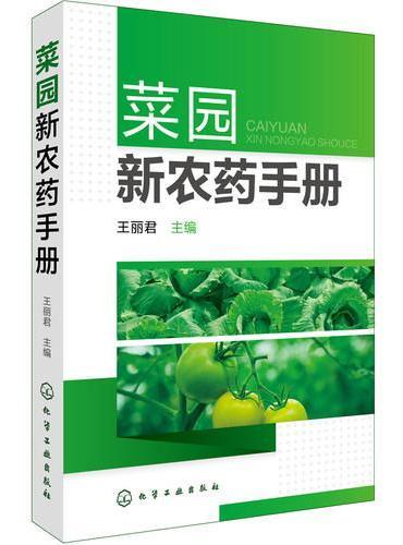菜园新农药手册