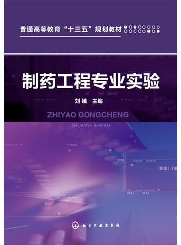 制药工程专业实验(刘娥)