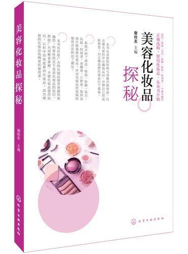 美容化妆品探秘
