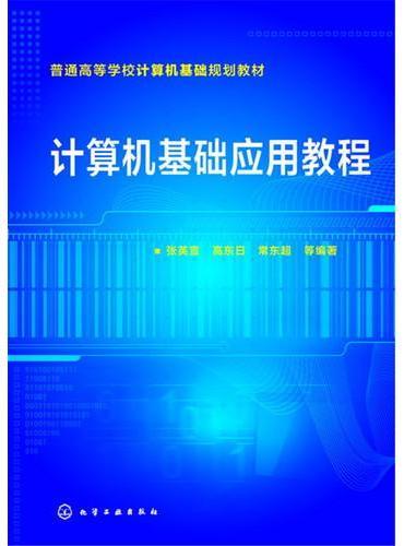计算机基础应用教程(张英宣)