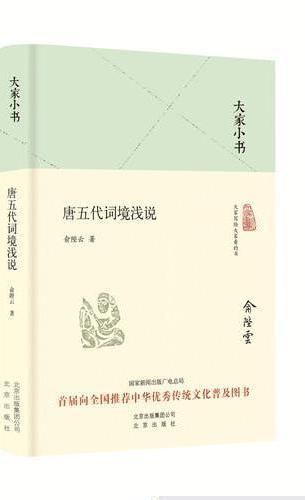 大家小书 唐五代词境浅说(精装本)