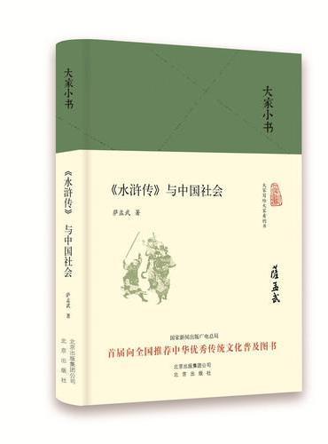 大家小书 《水浒传》与中国社会(精装本)