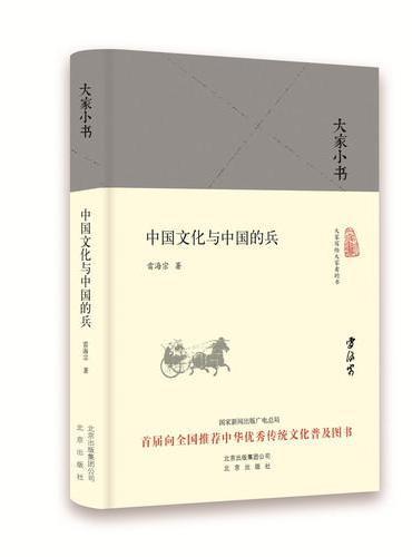 大家小书  中国文化与中国的兵(精装本)