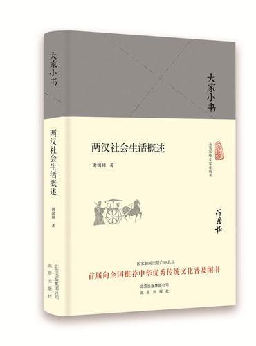 大家小书  两汉社会生活概述(精装本)