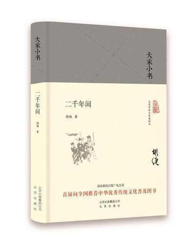 大家小书  二千年间(精装本)