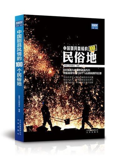 《中国别具风情的100个民俗地》
