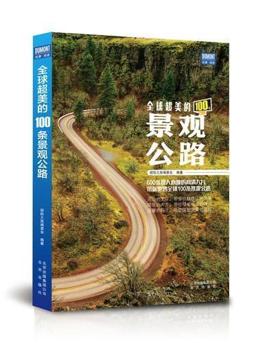 《全球超美的100条景观公路》