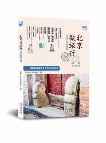《北京微旅行—漫游这座城》