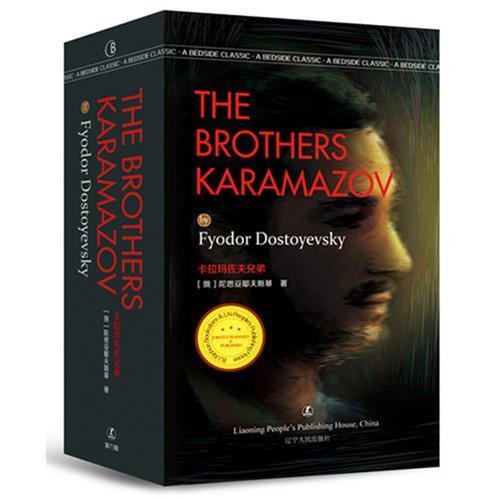 卡拉玛佐夫兄弟 THE BROTHERS KARAMAZOV 最经典英语文库