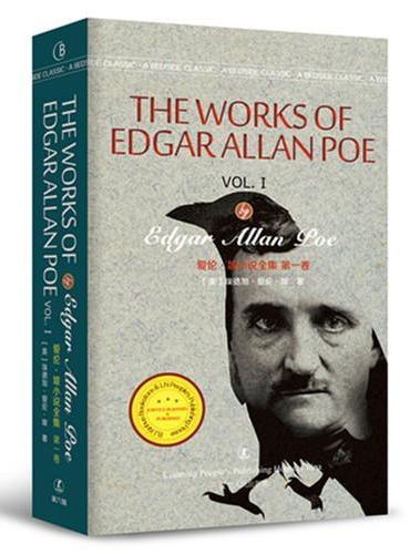爱伦坡小说全集 第一卷 THE WORKS OF EDGAR ALLAN POEVOL. I  最经典英语文库