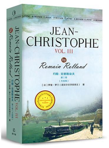 约翰·克里斯朵夫第三卷(大结局) JEAN-CHRISTOPHE VOL. III  最经典英语文库