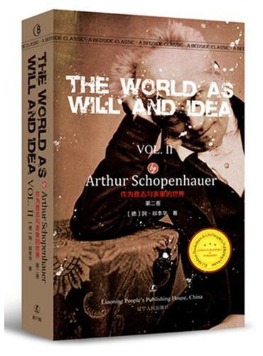 作为意志与表象的世界 第二卷 THE WORLD AS WILL AND IDEAVOL. II 最经典英语文库