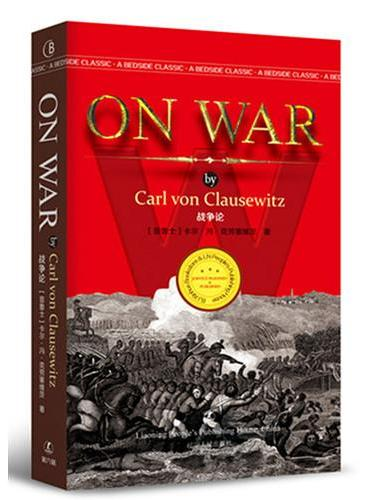 战争论 ON WAR 最经典英语文库