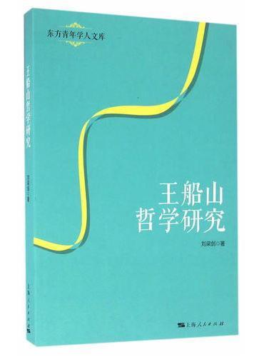 王船山哲学研究