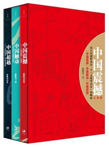 中国震撼三部曲:中国震撼·中国触动·中国超越