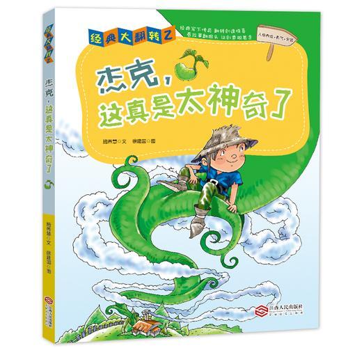 杰克,这真是太神奇了——经典大翻转系列丛书(台湾引进畅销图书·全彩·护眼纸  玩转经典童话,让你脑洞大开!)