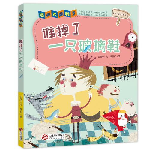 谁掉了一只玻璃鞋——经典大翻转系列丛书(台湾引进畅销图书·全彩·护眼纸  玩转经典童话,让你脑洞大开!)