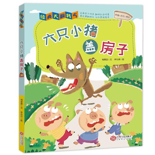 六只小猪盖房子——经典大翻转系列丛书(台湾引进畅销图书·全彩·护眼纸  玩转经典童话,让你脑洞大开!)