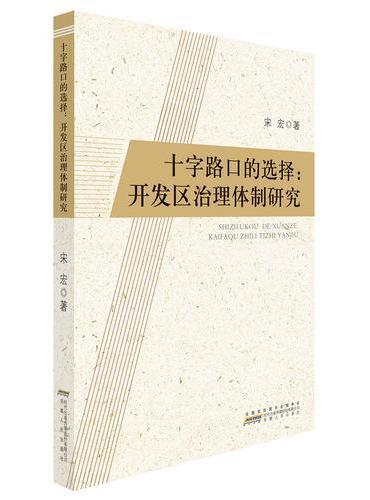 十字路口的选择:开发区治理体制研究