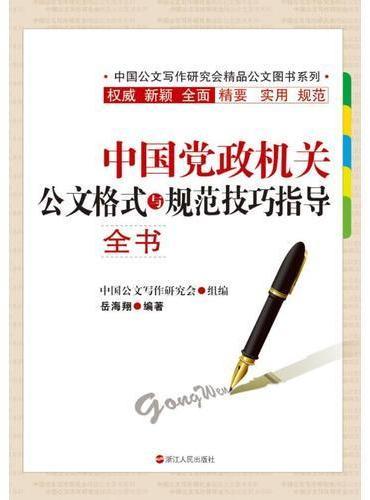 中国党政机关公文格式与规范技巧指导全书