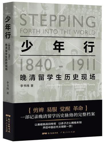 少年行:1840—1911晚清留学生历史现场