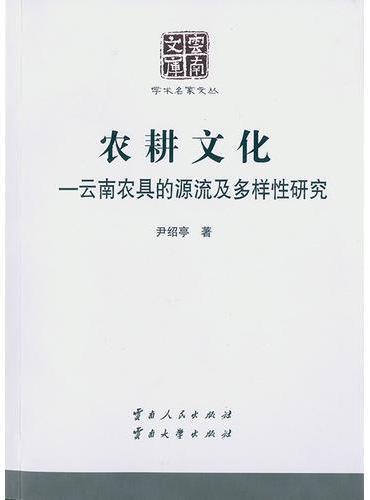 农耕文化——云南农具的源流及多样性研究
