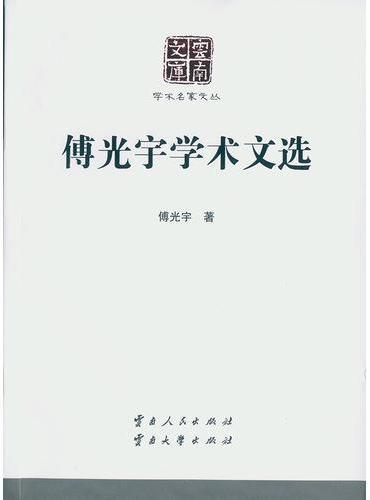 傅光宇学术文选