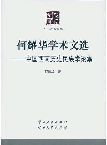 何耀华学术文选——中国西南历史民族学论集