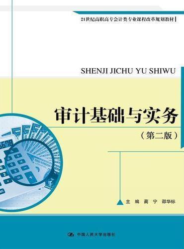 审计基础与实务(第二版)(21世纪高职高专会计类专业课程改革规划教材)