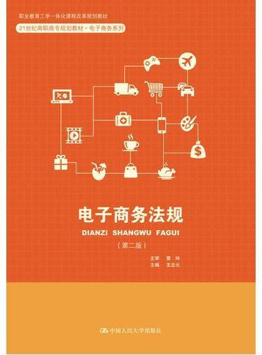 电子商务法规(第二版)(21世纪高职高专规划教材·电子商务系列;职业教育工学一体化课程改革规划教材)