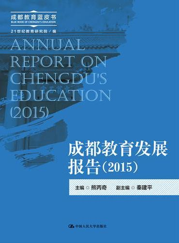 成都教育发展报告(2015)(成都教育蓝皮书)