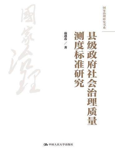 县级政府社会治理质量测度标准研究(国家治理研究书系)