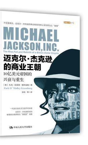 迈克尔?杰克逊的商业王朝:10亿美元帝国的兴衰与重生