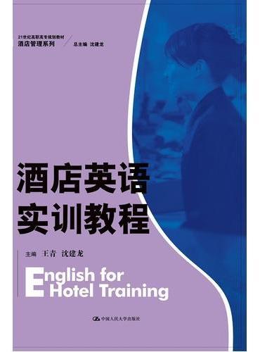 酒店英语实训教程(21世纪高职高专规划教材·酒店管理系列)