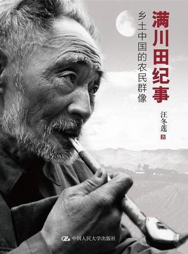 满川田纪事:乡土中国的农民群像