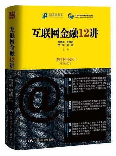 互联网金融12讲