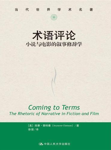 术语评论:小说与电影的叙事修辞学(当代世界学术名著)