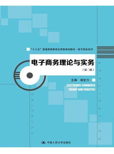 """电子商务理论与实务(第二版)(""""十三五""""普通高等教育应用型规划教材·电子商务系列)"""