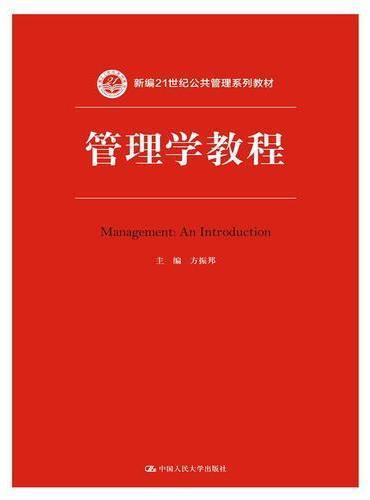 管理学教程(新编21世纪公共管理系列教材)