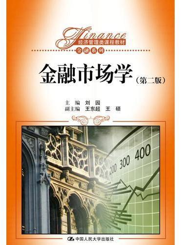 金融市场学(第二版)(经济管理类课程教材·金融系列)