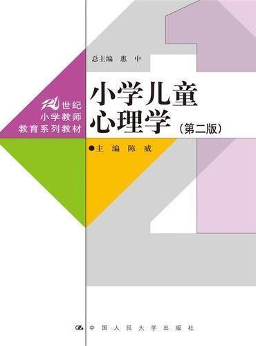 小学儿童心理学(第二版)(21世纪小学教师教育系列教材)