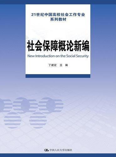社会保障概论新编(21世纪中国高校社会工作专业系列教材)